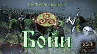 Прохождение Total War:Rome 2 - Бойи #2. Свебы Должны Страдать