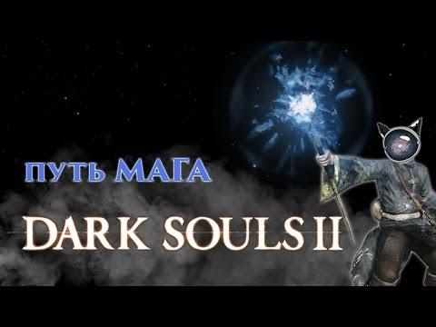 Dark Souls 2 (PvP) #1 - Галактики победит!