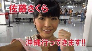 201309 佐藤さくら 沖縄帰りまーす! 佐藤さくら 動画 20