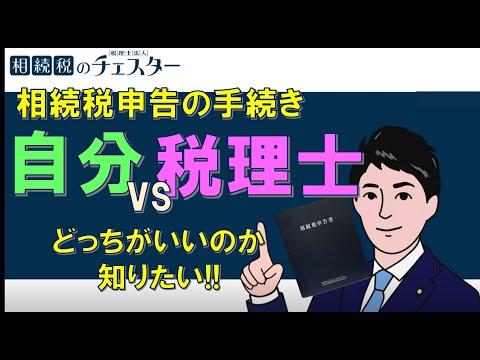 【相続税申告の手続き】自分vs税理士!どっちがいいのか知りたい!!