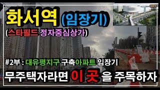 신분당선 화서역 구축아파트 임장기 2부 (ft. 스타필드수원 대유평공원)