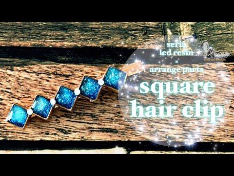 【DIY☆セリアLEDレジン】スクエアヘアクリップ☆/【DIY☆seria led resin】square hair clip.
