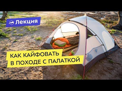 Как кайфовать в походе с палаткой
