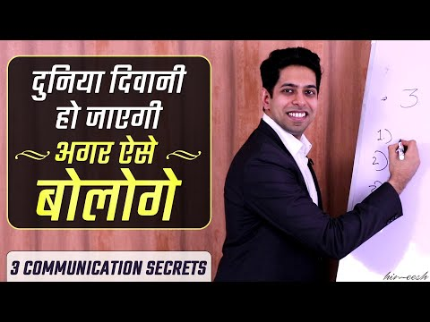 3 Secrets to develop your Communication Skills | How to talk to anyone | Him eesh Madaan