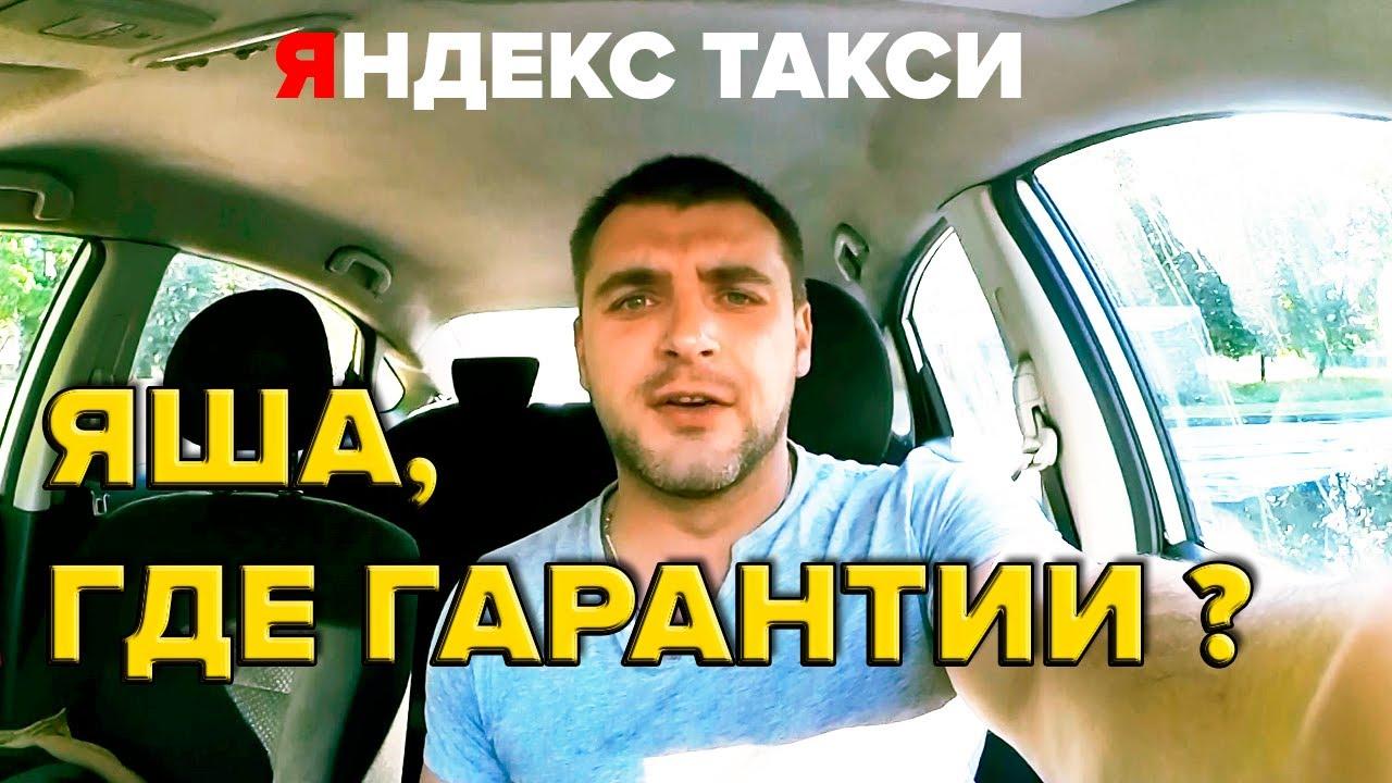 Яндекс такси, что случилось с гарантиями. Яндекс такси минск Беларусь. Заработок в Такси Минска