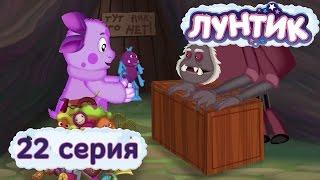 Лунтик і його друзі - 22 серія. Іграшка