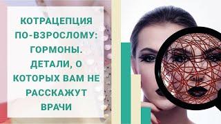 О контрацепции по-взрослому: ГОРМОНЫ. Механизм действия гормональных контрацептивов.