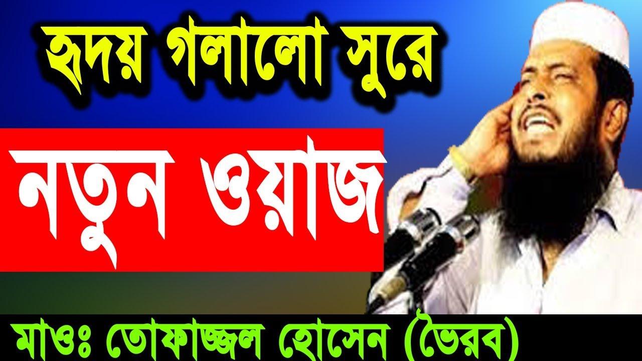 bangla jalsa mp3 download