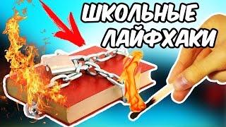 ШКОЛЬНЫЕ ЛАЙФХАКИ / ЛАЙФХАКИ для ШКОЛЫ + КОНКУРС