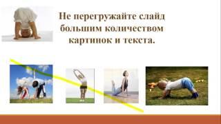 Урок № 9 Создание презентаций в программе PowerPoint 2013. Полезные советы