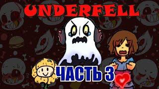 Underfell RUS : РЕШИМОСТЬ (Часть 3) (Undertale comix dub)