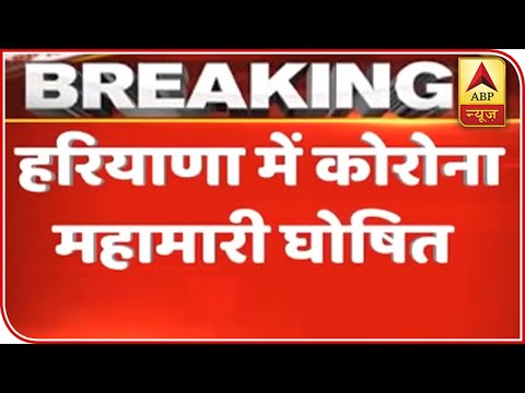 Haryana Govt Declares Coronavirus As Epidemic | ABP News