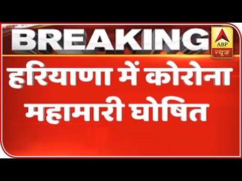 Haryana Govt Declares