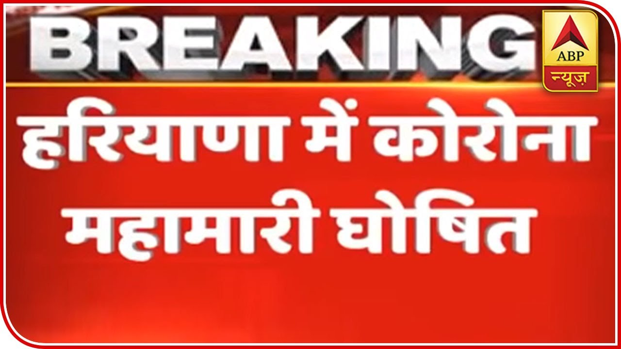 Haryana Govt Declares Coronavirus As Epidemic | ABP News