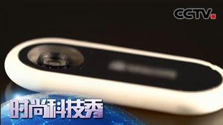《时尚科技秀》便携式手机显微镜带您换个角度看世界 20200701 | CCTV科教