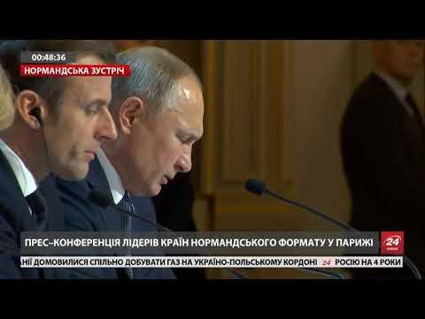 Промова Путіна на зустрічі у нормандському форматі