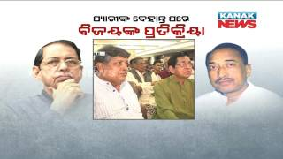 Bijoy Mohapatra Expresses Condolence Over Death Of Pyarimohan Mohapatra