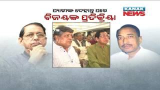 Bijoy Mohapatra Expresses Condolence Over Death Of Pyarimohan Mohapatra