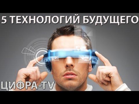 5 технологий будущего,
