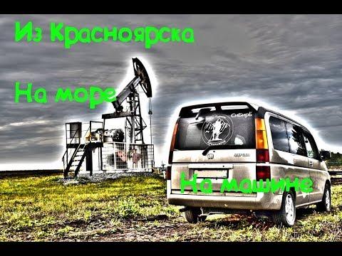 Из Красноярска на Черное море на машине.
