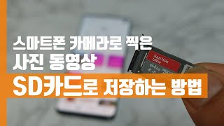 스마트폰 카메라로 찍은 사진 동영상 SD카드로 저장하는…