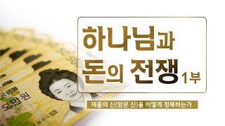 [성경연구시리즈 42강] 하나님과 돈의 전쟁 1부 - 맘몬 신(재물의 신)을 어떻게 정복하는가?