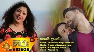 Sayam Dase - Chandrika Priyadarshani | [www.hirutv.lk] Thumbnail