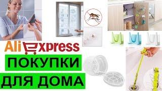 ПОЛЕЗНЫЕ МЕЛОЧИ ДЛЯ ДОМА AliExpress(Указаны цены за которые покупала я. Сейчас они могут отличаться. https://ru.aliexpress.com/item/New-200cmx-150cm-DIY-Flyscreen-Curtain-Insect-Fl..., 2016-12-03T11:49:34.000Z)