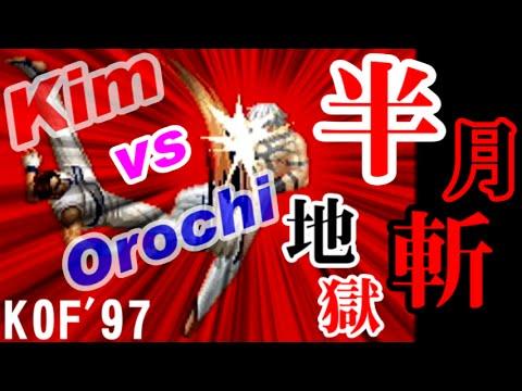 [半月斬地獄] キム・カッファン(Kim Kaphwan) vs オロチ(Orochi) and Ending - KOF'97 [GV-VCBOX,GV-SDREC]