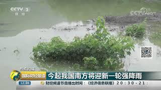 [国际财经报道]热点扫描 今起我国南方将迎新一轮强降雨| CCTV财经