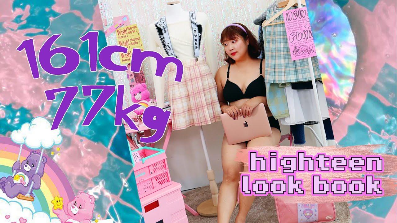 Download [뚱뚱해도 괜찮아] 77kg가 입어본 연예인 하이틴룩🎀 (feat.전소미, 선미, 태연) #통통코디