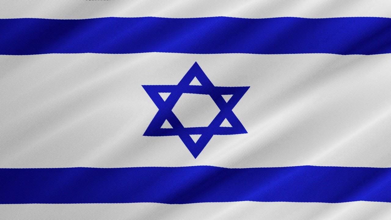 Картинка еврейского флага