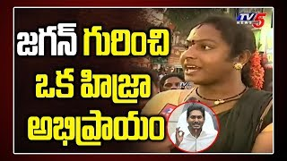 Hijra About AP CM Jagan Failures Over Pensions in Andhra Pradesh   AP Capital Change Issue   TV5