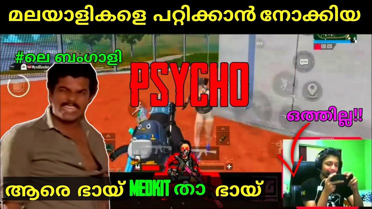മലയാളികളെ  പറ്റിക്കാൻ നോക്കിയ psycho |കൈയ്യോടെ പൊക്കി RANDOM മലയാളീസ് 🤣#blindpsycho