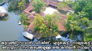 The Windsor Castle Kottayam, Kerala | കുട്ടവഞ്ചി സവാരി, ഫിഷിങ്, എട്ടുകെട്ട്, നാലുകെട്ട്, ബോട്ടിംഗ്