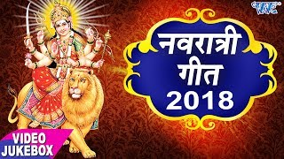 नवरात्री गीत 2018 - NAVRATRI GEET 2018 - VIDEO JUKEBOX - Latest Devi Bhajan 2018