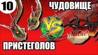 КОШМАРНЫЙ ПРИСТЕГОЛОВ vs УЖАСНОЕ ЧУДОВИЩЕ. Битва драконов