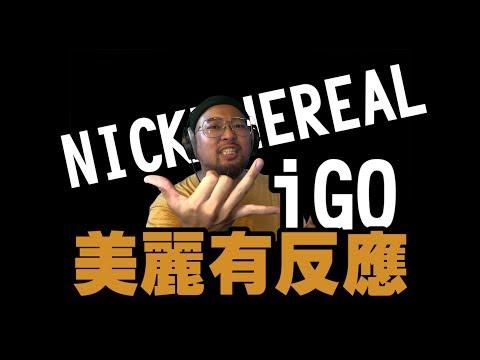 【美麗本人】- 美麗有反應 - NICKTHEREAL 周湯豪 I GO MV Reaction 反應影片 Vol.2