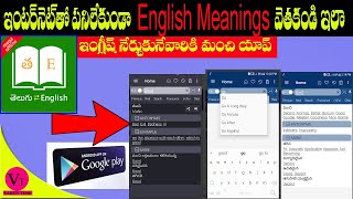 Best Dictionary App Of 2020 English Telugu Dictionary App   Varun Time screenshot 2