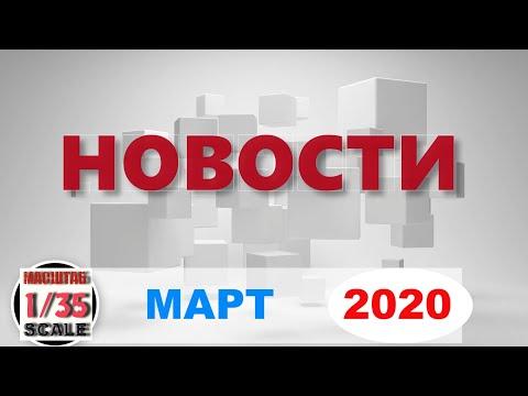 Новинки в 35-ом масштабе МАРТ 2020/News In 35th Scale March 2020