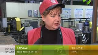 В Ноябрьске нефтесервесная компания создаст 300 рабочих мест