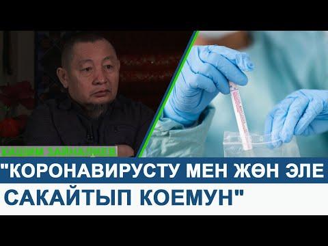 Хашим Зайналиев  дарыгер Коронавирусту мен жөн эле сакайтып коемун