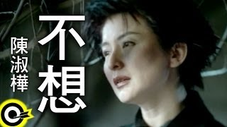 陳淑樺 Sarah Chen【不想 Don't want to think about it】Official Music Video