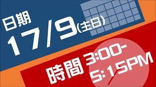 Publication Date: 2017-08-29 | Video Title: 全民讀經同樂日(香港讀經會55週年紀念呈獻)