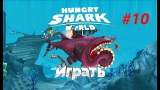 Играем в Hungry Shark World - Гигантская акула! Смешная игра про акул - №10