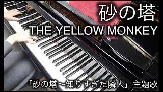 TBS「金曜ドラマ『砂の塔〜知りすぎた隣人』」の主題歌、ピアノアレンジ...