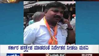 Janasri News | Sketch - RSS Worker Rudresh Killers - Part 2