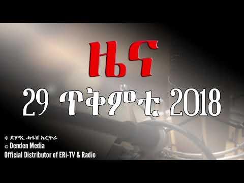 DimTsi Hafash Eritrea/ድምጺ ሓፋሽ ኤርትራ: ዜና -  29 ጥቅምቲ  2018