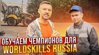 Обучаем чемпионов для Worldskills Russia || ЦОПО