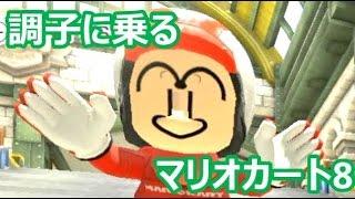 【実況】 調子に乗った結果がひどすぎるマリオカート8 thumbnail
